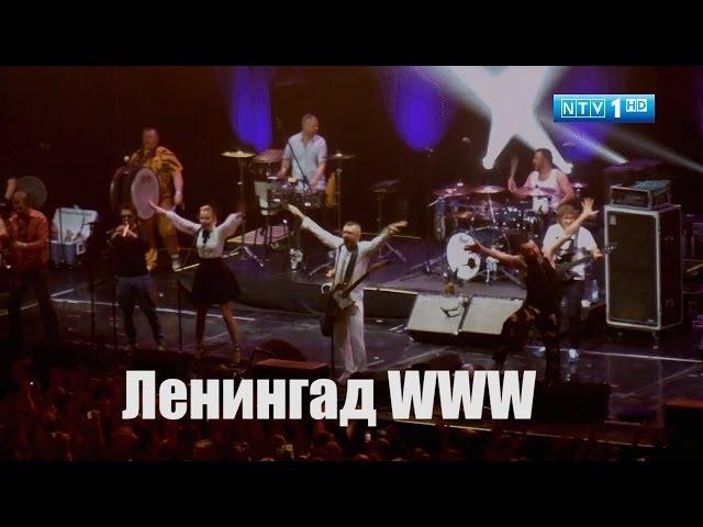 Ленинград WWW (Минск 2014)