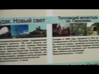 Куда можно съездить на экскурсии в Крыму... HD 2015