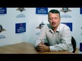 Игорь Стрелков о происходящем в Новороссии, отношениях между Россией и Украиной