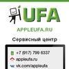 iUfa: Ремонт Apple iPhone | айфон | Macbook Уфа
