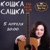 Кошка Сашка в Минске (5.04.2015)