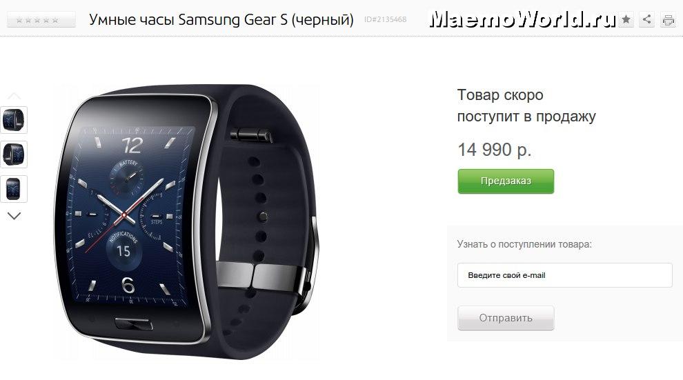 Предзаказ Samsung Gear S