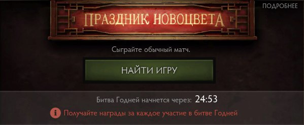 Обмен сетами Дота (Новоцвет 2015) Битва Годней.