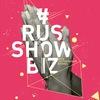 Russhow.biz | Российский шоу-бизнес