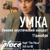 11.12 — акустический концерт УМКИ @The Place