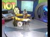 staroetv.su / Ваше лото (БТ, 29.12.2002) 45 тираж
