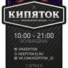 КИПЯТОК | Салон мужской одежды | Брянск