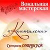 Обучение вокалу Санкт-Петербург, Спб