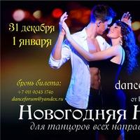 Новогодняя  танцевальная ночь 2016 в Петербурге
