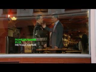 Неподсудные / Анонс 16.11.2015 / Kino-Home.TV