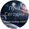 Луна сегодня — лунный календарь