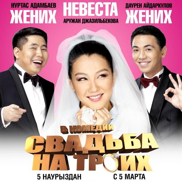 Фильм свадьба на троих