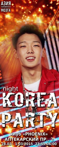 Ночная KOREA-PARTY 28/02 * клуб PHOENIX