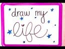 Блогер GConstr в восторге! Draw My Life | История Mоей Жизни. От Сони Есьман