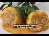 Фаршированные Перец (Домашний, Пошаговый Рецепт) Stuffed Peppers