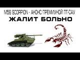 Эксклюзив M56 Scorpion Видео боя в  хорошем качестве. Жалит больно World of tanks