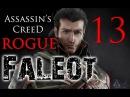 Assassins Creed Rogue Прохождение Часть 13
