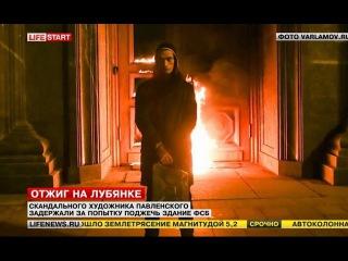 Петр Павленский задержан за поджог двери здания ФСБ