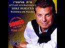 Yiddishe Liebes Lieder מייק בורשטיין Rozhinkes Mit Mandlen