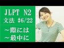 [日本語の森] JLPT N2文法(6) 「ことだ、ことだから、ことなく、ことに、ことに&