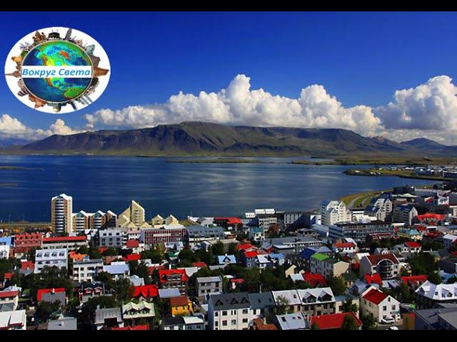 Рейкьявик. Исландия. Портовые города мира.