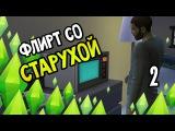 The Sims 4 Прохождение На Русском #2 — ФЛИРТ СО СТАРУХОЙ