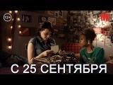 Дублированный трейлер фильма «Таймлесс 2: Сапфировая книга»