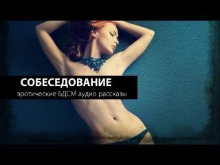Собеседование Эротические БДСМ аудио рассказы. Posts by BDSM Angel. Просм