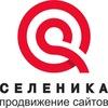 Компания СЕЛЕНИКА