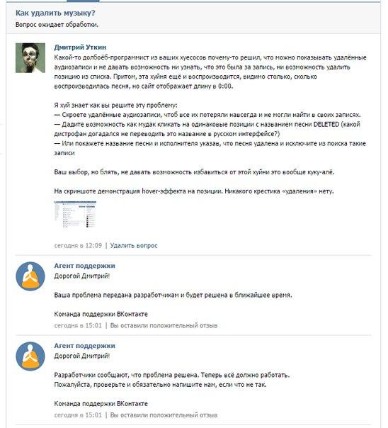 Третий раз исправить проблему во ВКонтакте