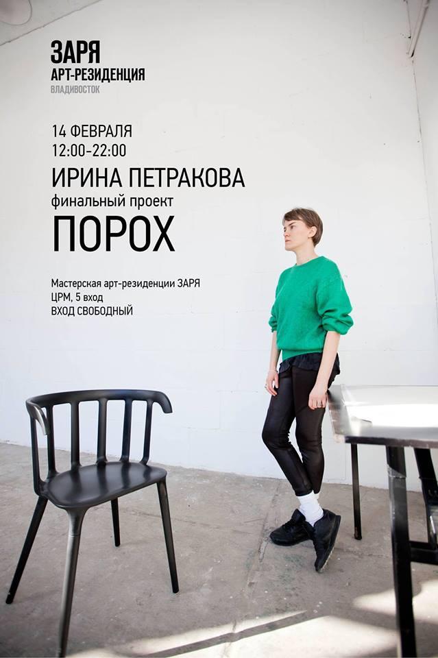Афиша Владивосток ИРИНА ПЕТРАКОВА / ПОРОХ