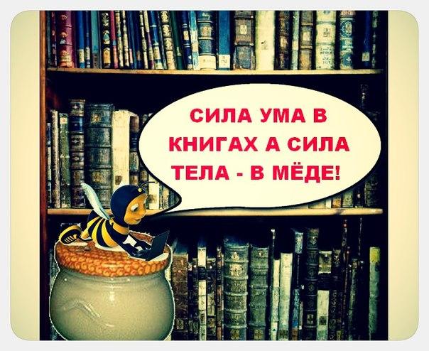 Читайте книги и становитесь