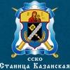 СТАНИЦА КАЗАНСКАЯ ОБЪЕДИНЕНИЕ КАЗАКОВ СТАВРОПОЛЯ