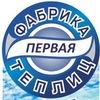 Теплицы Великий Новгород /Первая Фабрика Теплиц