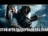 Со стены Гильдия ассасинов Официальная группа Игры под музыку ZIDKEY - Литерал - Assassins Creed Brotherhood. Picrolla