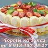 """Торты на заказ в Новосибирске """"Маки"""""""