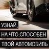 Чип тюнинг в Новозыбкове от АДАКТ