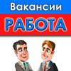 Работа Полоцк, Новополоцк