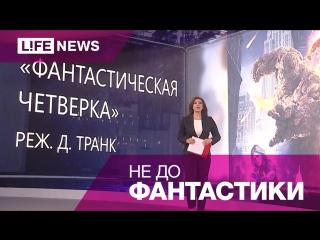 В российский прокат выходит экранизация комиксов Marvel, провалившаяся в США