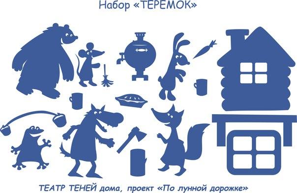 Трафареты Для Театра Теней К