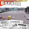 Газета Восход Мокроусовский район