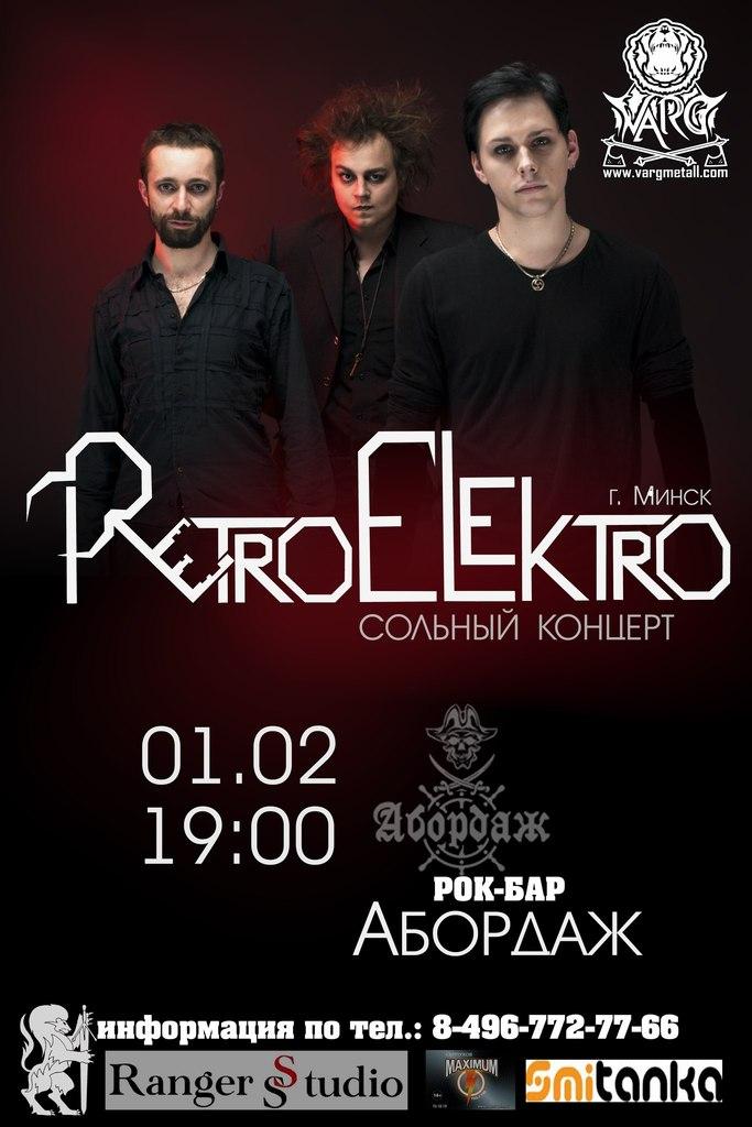 "Афиша Серпухов RetroElektro в ""Абордаже"" 01.02.15"