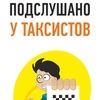 Подслушано у таксистов Саратов