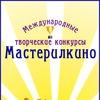 """Творческие конкурсы """"Мастерилкино"""""""