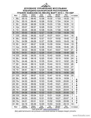 Расписание поездов Прохладная - Tutu ru