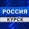 ГТРК «Курск»