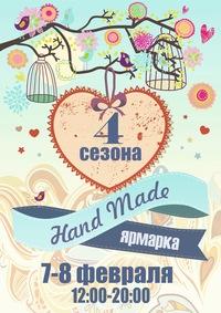 Ярмарка «4 Сезона» 7-8 февраля, СПб