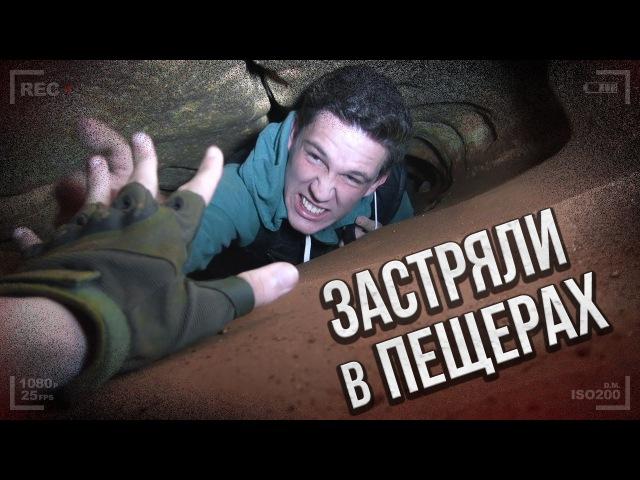 Застряли в пещерах | Костя Павлов | Den Schmalz | AlexSuper