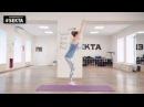 Комплекс по калланетике №1 (Ольга Реброва)