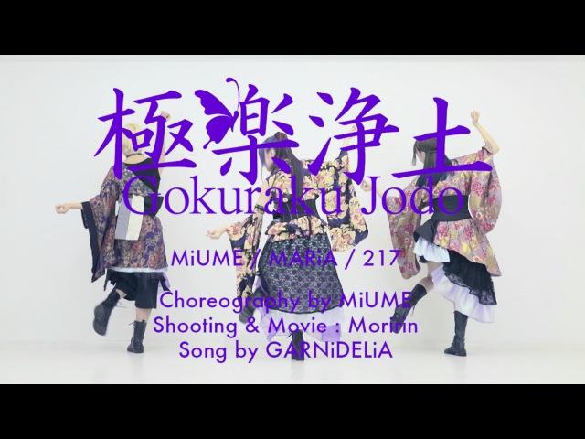 みうめ・メイリア・217 極楽浄土 Gokuraku Jodo OFFiCiAL